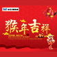 ANGU SAFE MANUFACTURING CO., LTD. Best wish for you for the year of Monkey